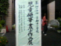 200808301243000